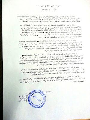 بيان للمرصد المغربي للدفاع عن حقوق المتعلم