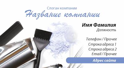 визитка с парикмахерскими инструментами