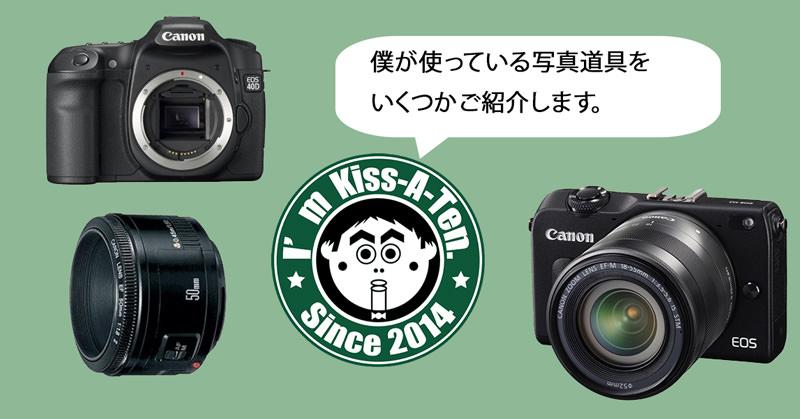 写真機材をご紹介します。