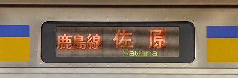 鹿島線 佐原 209系