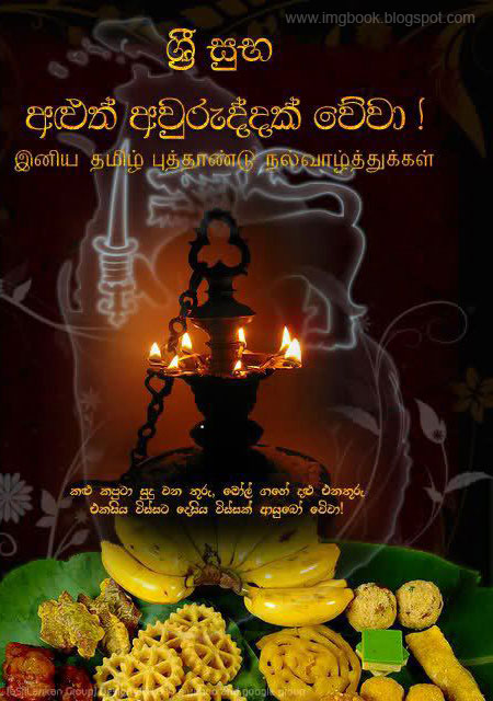 Imagespace Happy New Year Wishes 2014 Sinhala Gmispacecom