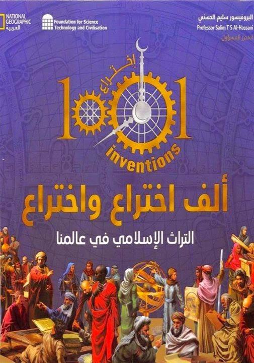 كتاب ألف اختراع واختراع : التراث الإسلامي في عالمنا - سليم الحسني وآخرون