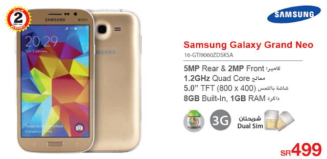 سعر جوال Samsung Galaxy Grand Neo فى مكتبة جرير