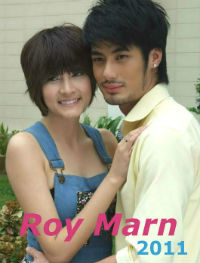 Roy Marn  - Don't Marry Me!
