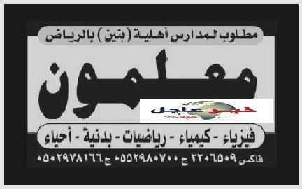 مطلوب مدرسين لكبرى المدارس الاهلية بالسعودية - الرياض منشور 24 / 8 / 2015