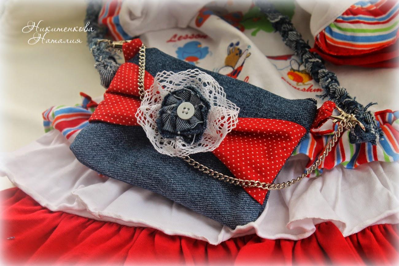 сумочка для девочки джинсовая