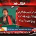 Interview of Chairman PTI Imran Khan in Express News Program