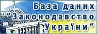 База данных законодательство украины