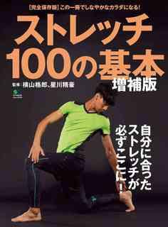 [横山格郎x星川精豪] ストレッチ100の基本 増補版