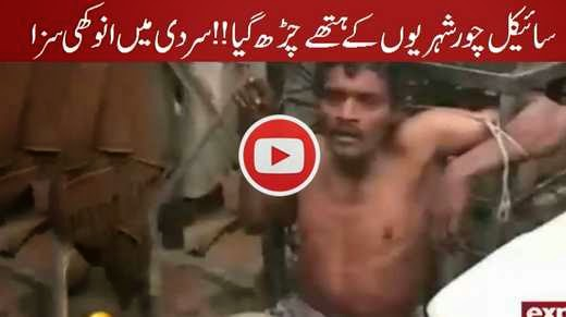 Bicycle Thief Caught Red Handed and Weird Punishment by Public in Multan