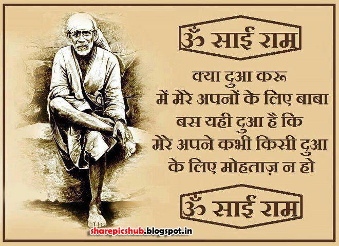 Hindi Sai Baba Quotes