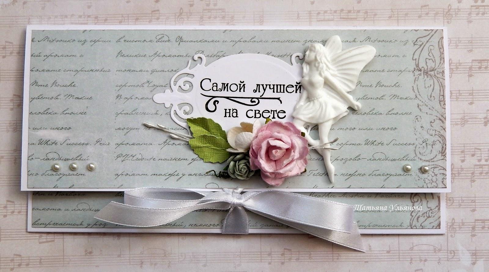 открытка конверт ручной работы с феей, автор Татьяна Ульянова