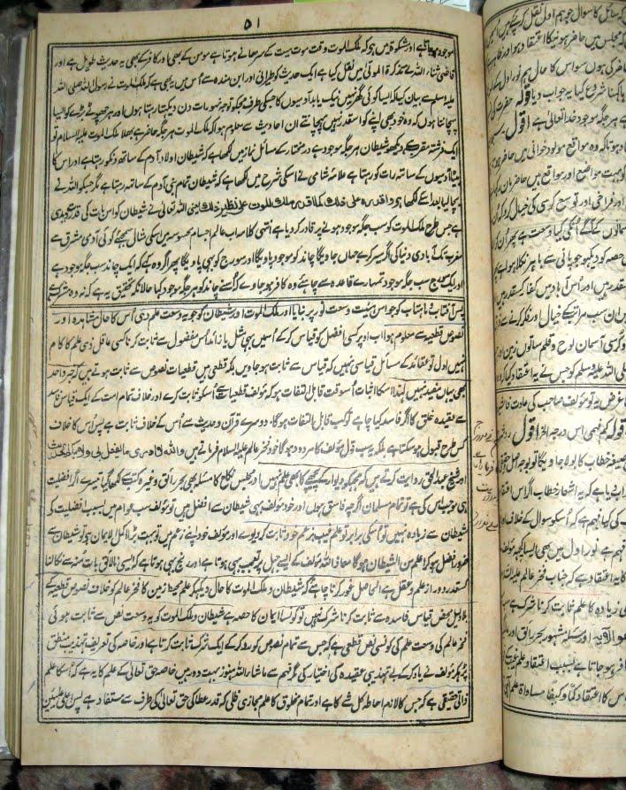 Ref 3 Baraaheen-e-Qaati'ah