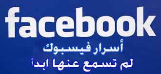 اسرار فيس بوك لم تسمع عنها من قبل