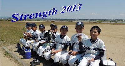 浜松 軟式 野球少年団 可美 ストレングス2013