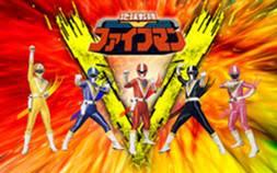 assistir - Chikyuu Sentai Fiveman - Episódios - online