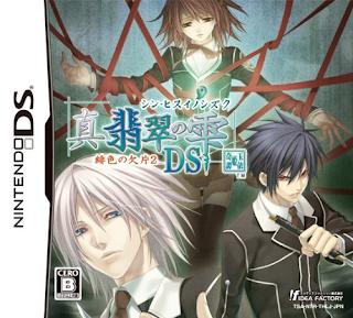 Shin Hisui no Shizuku: Hiiro no Kakera 2 DS