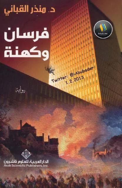 رواية فرسان وكهنة - منذر القباني pdf