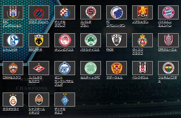 , Konami have uploaded the teams list for Pro Evolution Soccer 2013
