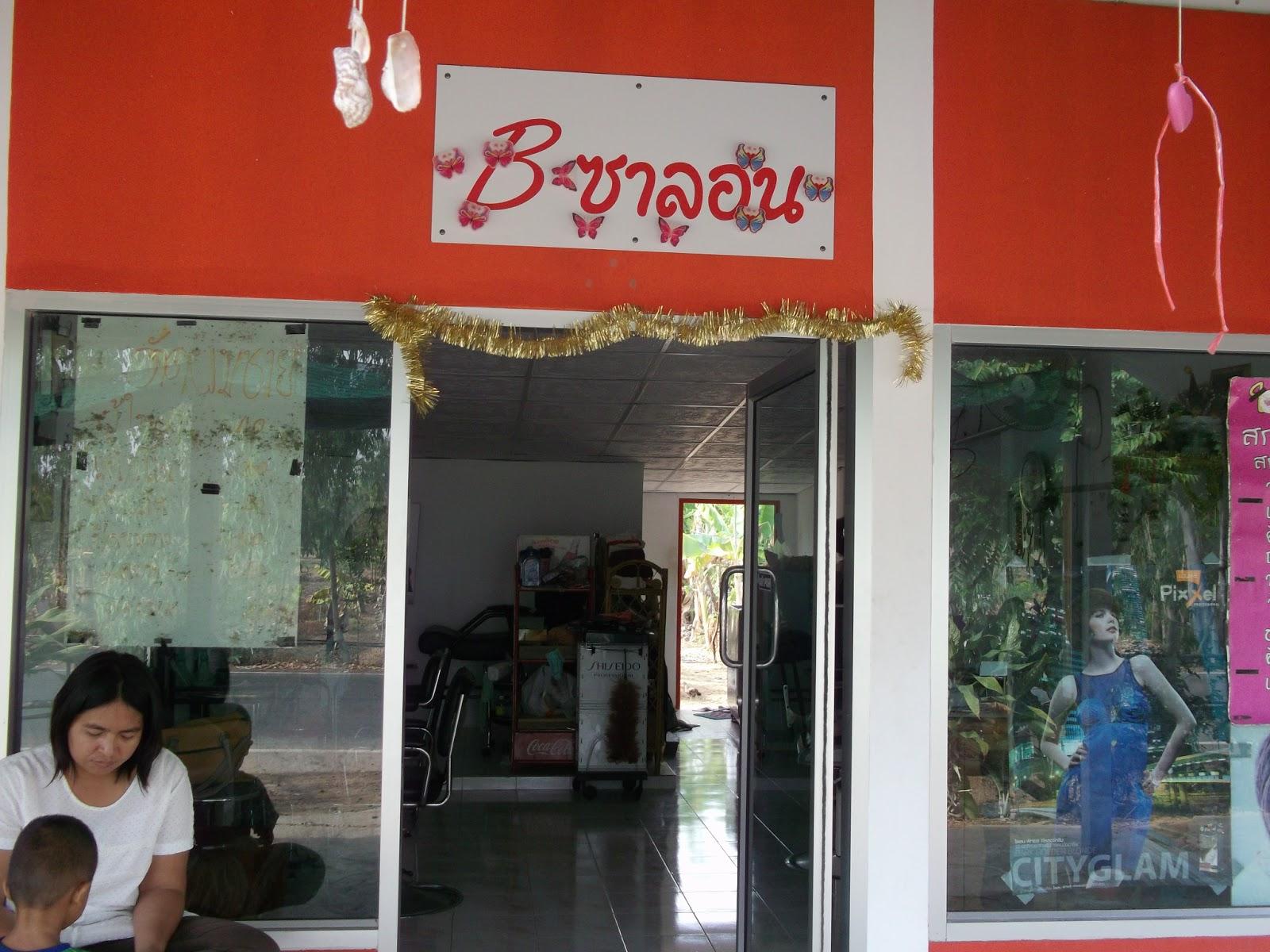 ร้านเสริมสวย B ซาลอน
