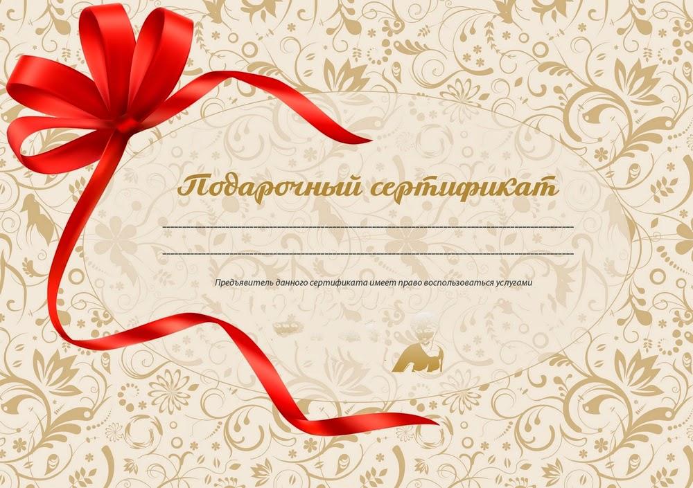 Образец Сертификата Подарочного На Фотосессию - фото 9