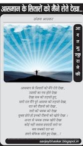 भास्कर भूमि के अगस्त अंक में प्रकाशित कविता
