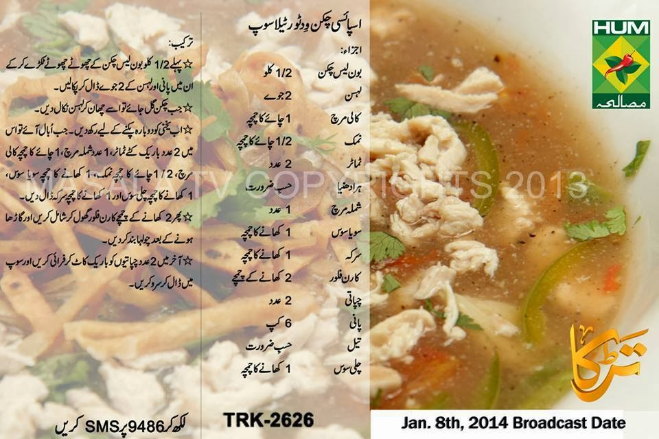 Spicy Chicken with Tortilla Soup! - Urdu