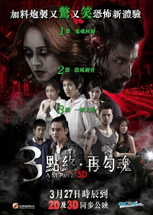 3點終再勾魂/鬼三驚2 (3AM Part 2)  poster
