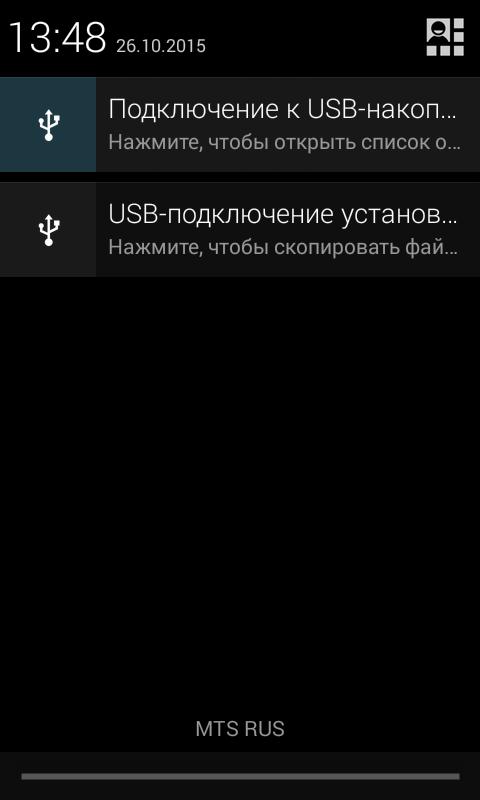 Нажимаем Подключение к USB-накопителю