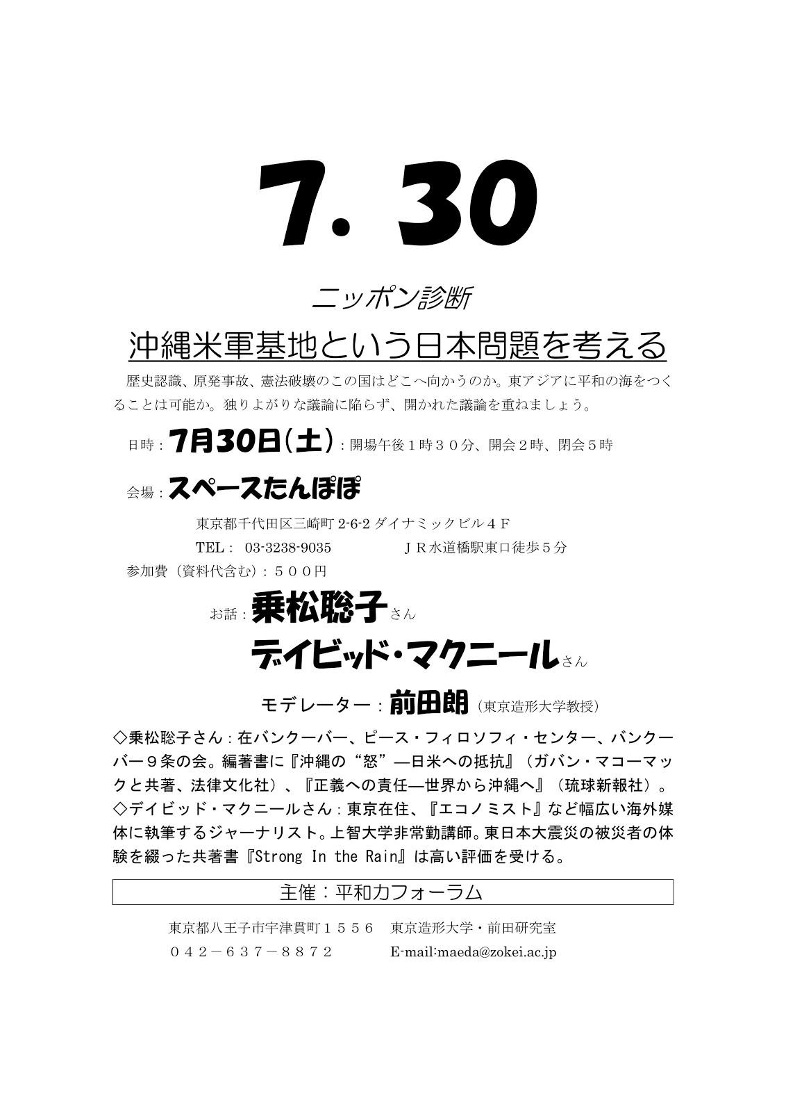 7月30日、東京で座談会イベント― 前田朗、デイビッド・マクニール、乗松聡子
