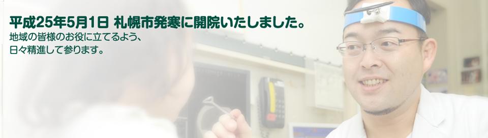 ごう耳鼻咽喉科 院長ブログ 札幌市西区発寒  手稲区