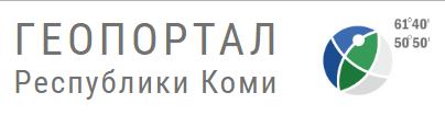 ГЕОПОРТАЛ РЕСПУБЛИКИ КОМИ