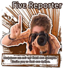Γίνε κι Εσύ Ρεπόρτερ του OmertaNews
