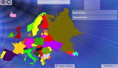 http://24dim-ioann.ioa.sch.gr/yliko/y-taxi-6/europi_tasis.exe