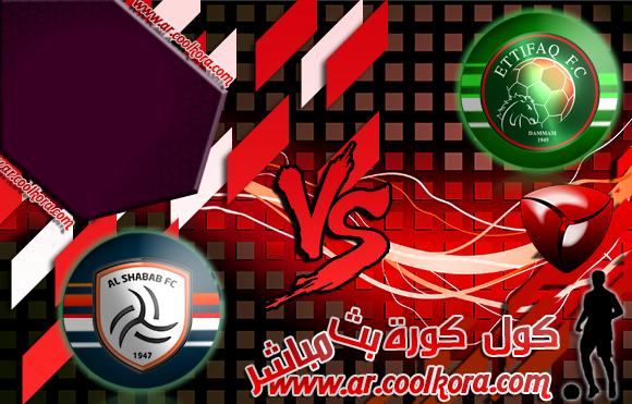 مشاهدة مباراة الإتفاق والشباب بث مباشر 20-4-2014 كأس خادم الحرمين الشريفين Al Ettifaq vs Al Shabab