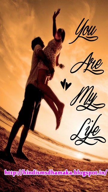 You are my life romantic greeting card wallpaper 0 wallpaper romantic e card love e card romantic greetings love greetings couple in love love quotes romantic quotes mobile wallpaper romantic mms m4hsunfo
