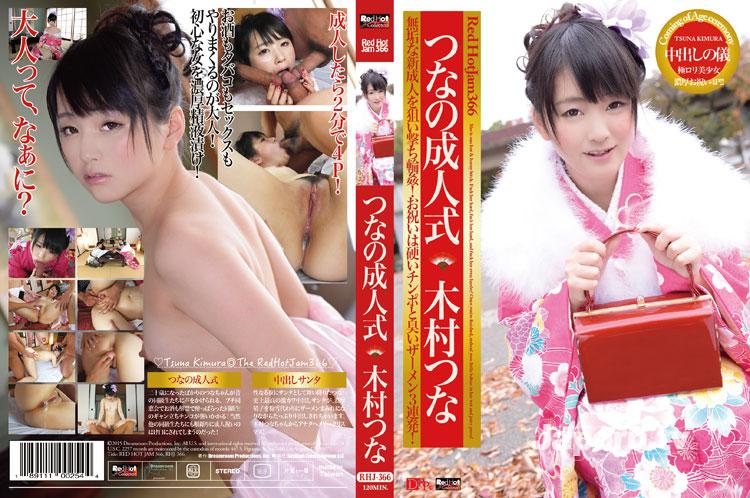 RHJ-366 coming-of-age ceremony of the Red Hot Jam Vol.366 tuna: tuna Kimura