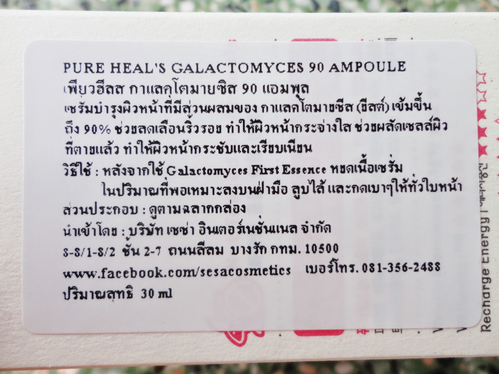 Pureheals Galactomyces 971 And 90 Ampoule 30ml