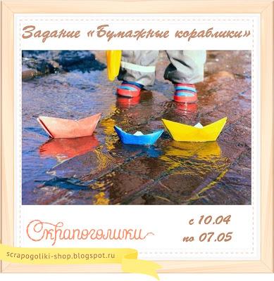 """Задание """"Бумажные кораблики"""" до 07/05"""