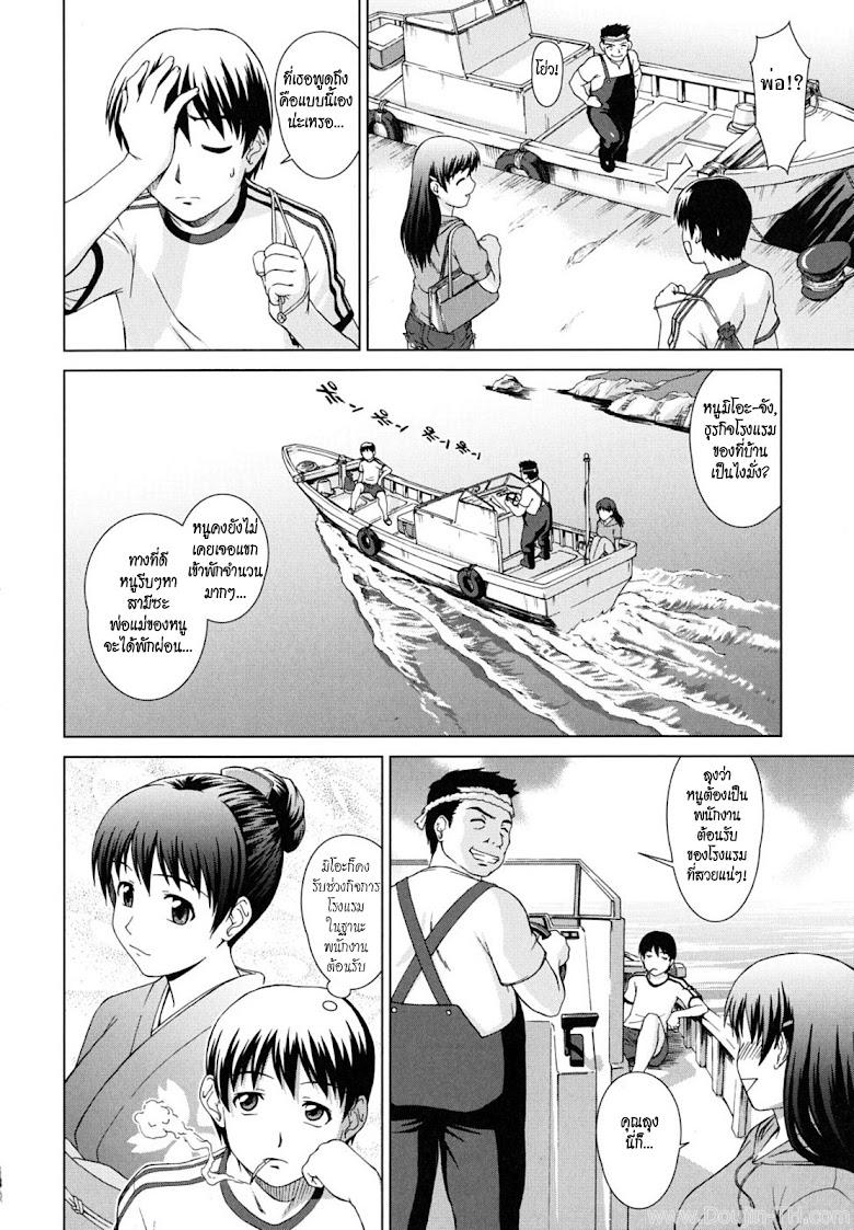 สาวน้อยคนนั้น - หน้า 8