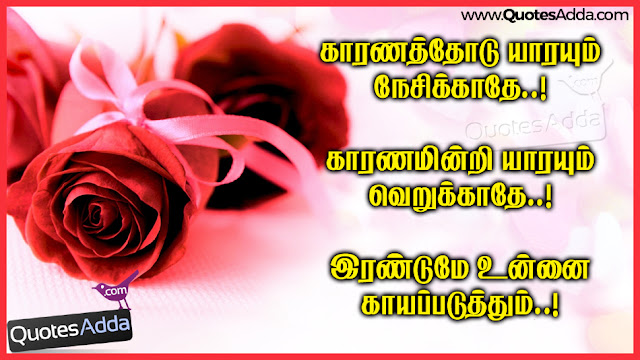 nice-love-messages-tamil-love-wallpapers