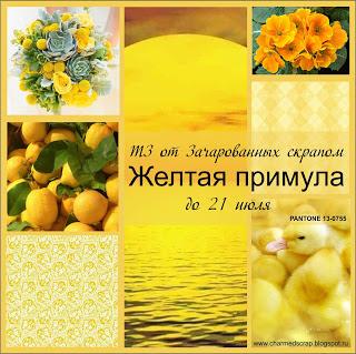 """+++Творческое задание """"Желтая примула"""" до 21/07"""
