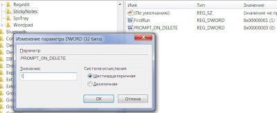 Закрыть записки Windows 7