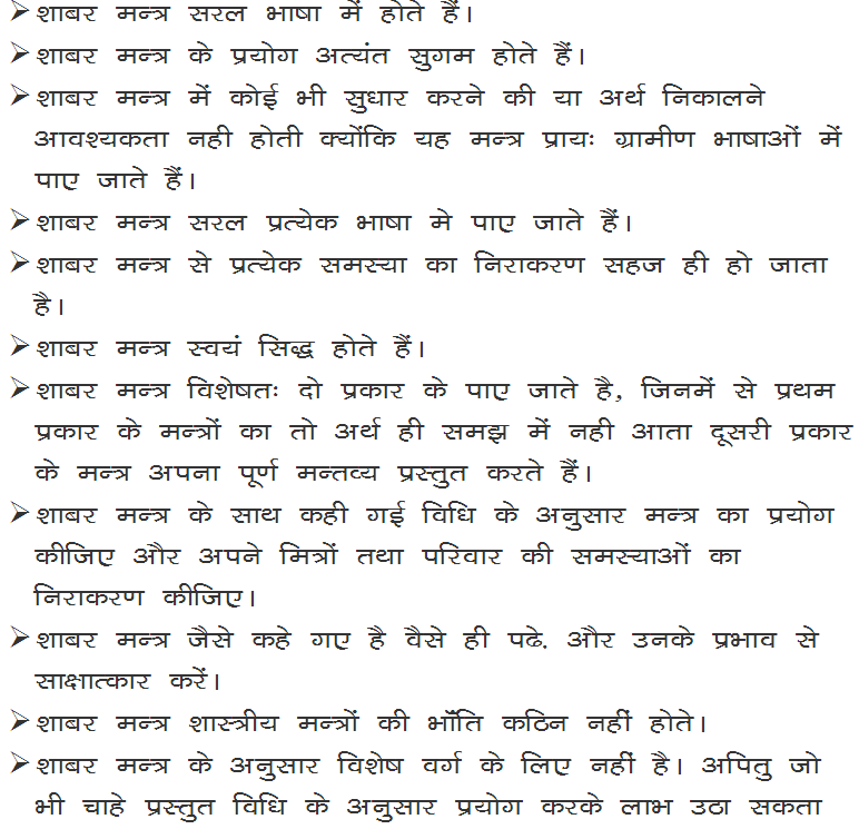 Shidh Shabar Mantra eBook