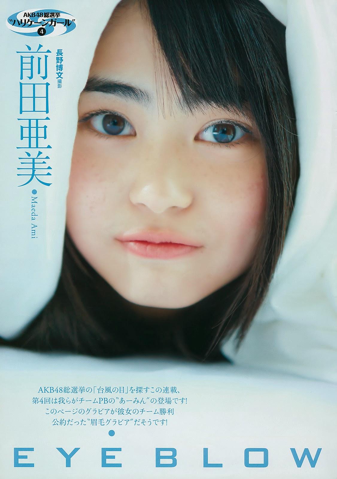 前田亜美の画像 p1_11