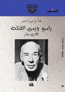تحميل كتاب رامبو وزمن القتلة PDF - هنري ميلر