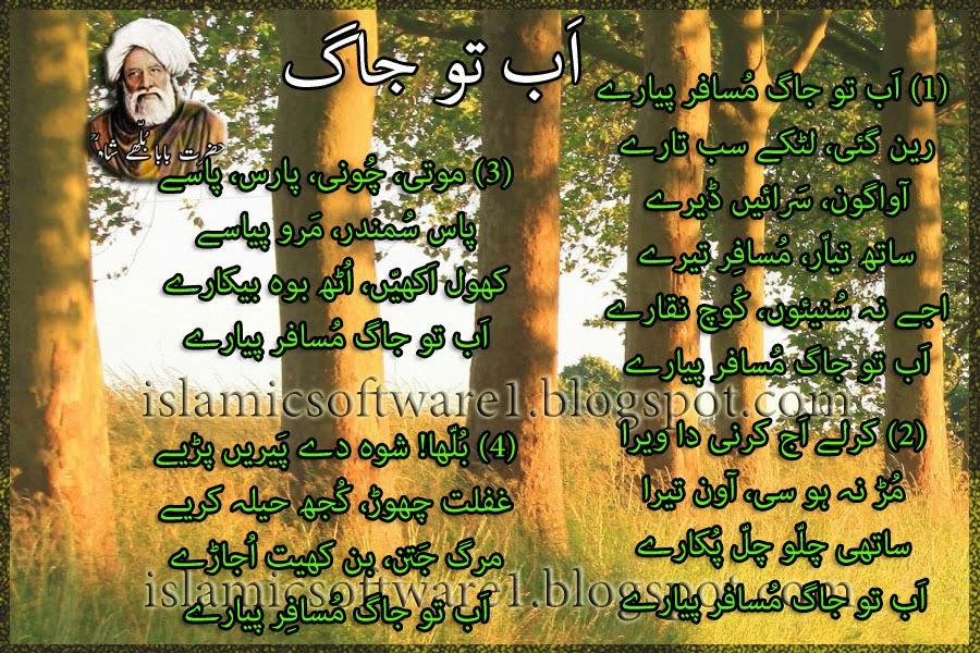 Hazrat Baba Bulleh Shah punjabi poetry 6