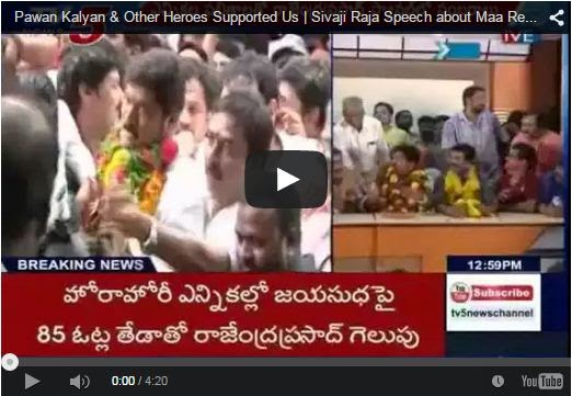 Pawan Kalyan & Other Heroes Supported Us | Sivaji Raja Speech about Maa Results | HD Videso