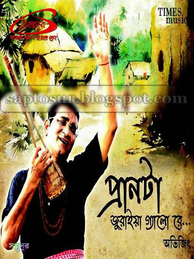 Tere Bina (Abhijeet) Hindi Songs Download - Mp3Mad.Com