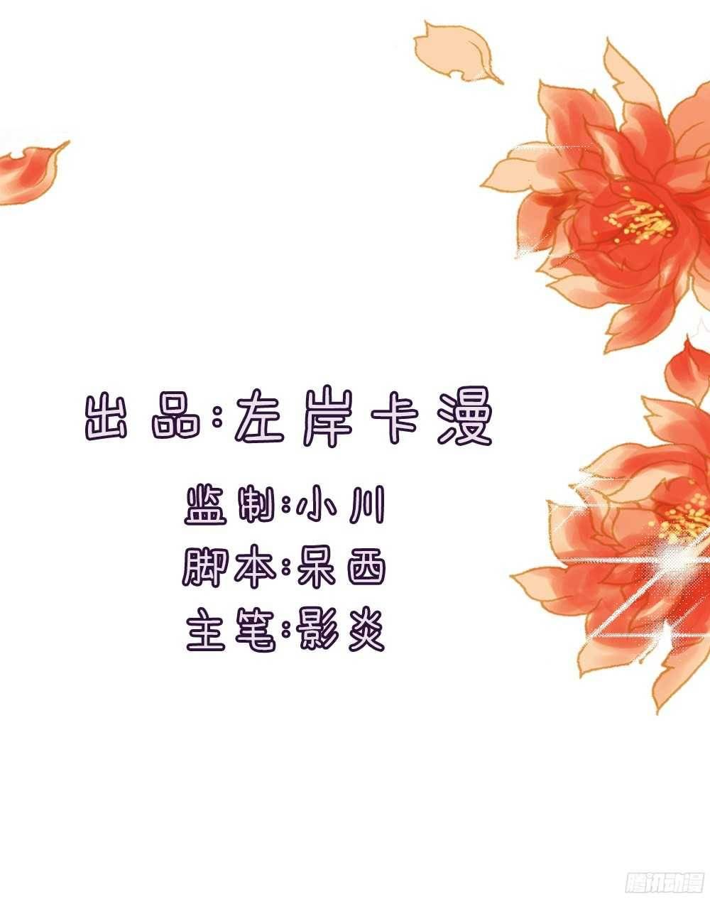 Bạn Trai Minh Tinh Bức Yêu Chap 45 - Next Chap 46
